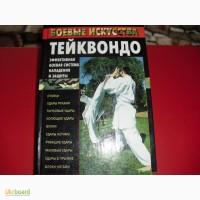 Боевые искусства-тейквондо