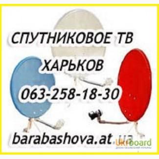 Ремонт, настройка, установка спутниковых антенн, тюнеров Харьков низкие цены