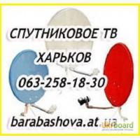 Ремонт, настройка, установка спутниковых антенн, тюнеров Харьков низкие цены 2020