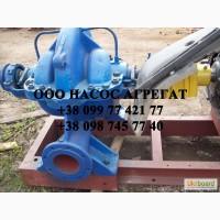 Насос Д500-65 двухстороннего входа купить насос Д 500-65 продам насос Д500-65