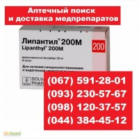 Липантил (Фенофибрат) 200Мкапсулы 200мг 30