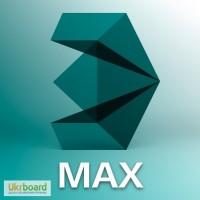 Курс «Autodesk 3ds MAX» в Києві. Дистанційне Навчання в Skype