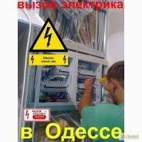 Срочный вызов электрика на дом г.Одесса.ремонт электричества в квартире.электромонтаж