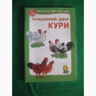 Книга про курей. Пташиний двір. КУРИ