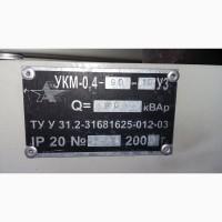Конденсаторные установки УКМ-0, 4-90-10У3