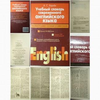 Учебный словарь современного английского языка