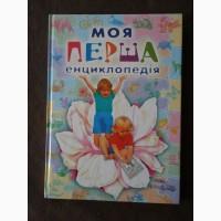 Детская энциклопедия на украинском Моя перша енциклопедія