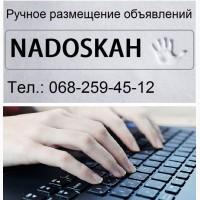 Заказать рассылку объявлений в Одессе. Недорого. Качественно