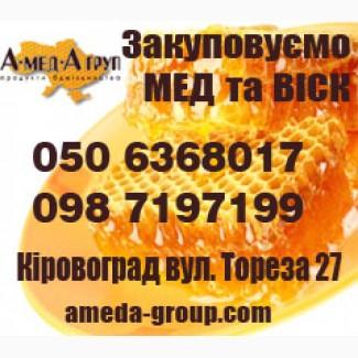 Закупаем оптом мед Черкасская, Кировоградская области