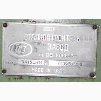Продам собственный специализированный шлифовальный станок ХШ5-20М (3415 ЕН)
