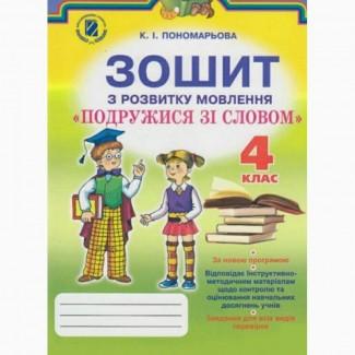 Зошит з розвитку мовлення Подружися зі словом Пономарьової К І 4 клас