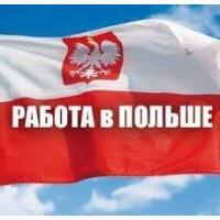 Монтажник в Польшу, официальное оформление. Свежая вакансия 2019