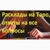 Таролог Киев. Помощь гадалки Киев