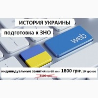 История. подготовка к ЗНО