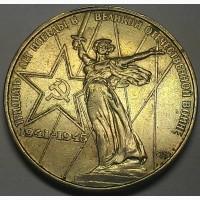 1 рубль 1975 г. СССР 30 лет победы ВОВ. Состояние