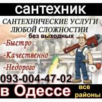Дежурный сантехник в Одессе, все виды работ, любой район О68-18ЧЧ1Ч1