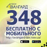 Вызвать такси в любое время суток. Такси в Одессе Авангард