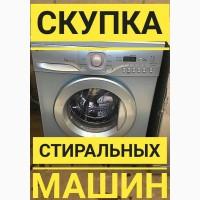 Скупка Б/У стиральных машин и Холодильников (Харьков)