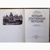 Дмитро Наливайко. Козацька Християнська Республіка (022, 3)