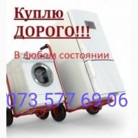 Скупка и Дорогая покупка любых Стиральных машин и Холодильников в Харькове