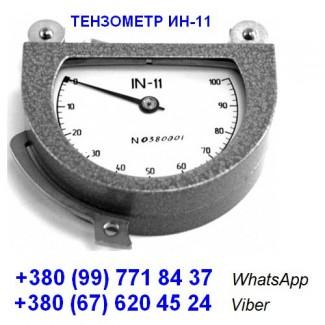 Тензометр ИН-11 (динамометр-измеритель натяжения тросов)