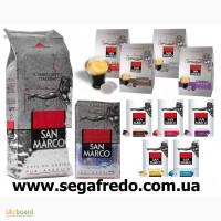 Кофе в зернах, молотый, в чалдах, капсулах- San Marco (Segafredo Zanetti)