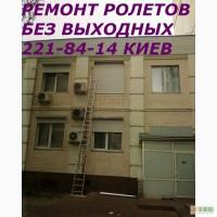 Диагностика ролет Киев, диагностика роллет Киев, ремонт роллетов Киев, ремонт ролетов Киев