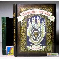 Священная история для детей Изложено княгиней Львовой Репринт 1991 Ветхий и Новый Завет