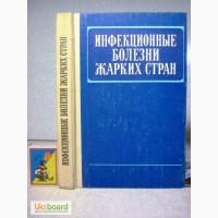 Инфекционные болезни жарких стран. проф. Сохин 1982