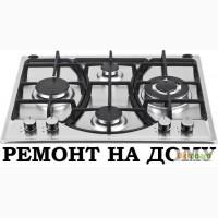 Ремонт-недорого варочной поверхности в Одессе