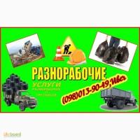 Вывоз мусора Кривой Рог цена: услуги вывоза мусора (строительного)