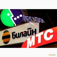 Российские сим карты МТС, Билайн, Мегафон ( оформленные на людей)