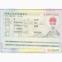 Виза в Китай в Харькове