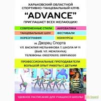 Харьковский областной спортивно-танцевальный клуб Advance объявляет набор в группы