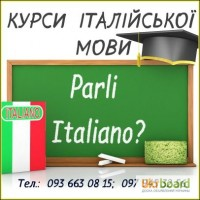 Курси італійської мови / Індивідуально та у групах / ДИСТАНЦІЙНЕ НАВЧАННЯ ОНЛАЙН (Skype)