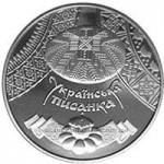 Монета Украинская пысанка