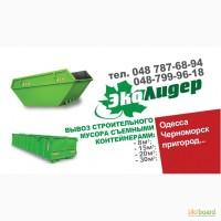 Вывоз строительного мусора съёмными контейнерами