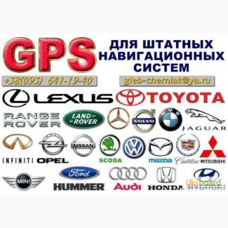 GPS навигация для штатных навигационных систем