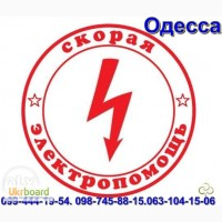 Аварийный вызов электрика. Все районы города Одесса