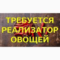 Требуется реализатор овощей на оптовый рынок. 10400 грн./мес