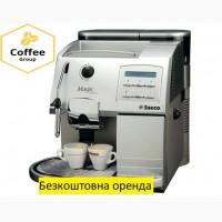 Оренда кавоварки Saeco Magic Comfort Plus Coffee Group Lviv
