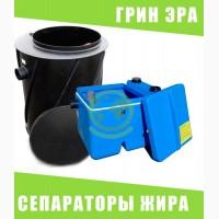 Сепаратор жира, жироуловитель бытовой и промышленный