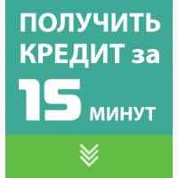 Онлайн кредит (микрокредит, микрозайм) до 100 000 грн за 5-15 минут