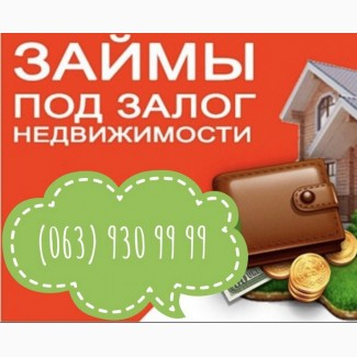Кредит за час без справок о доходах до 30 млн. грн