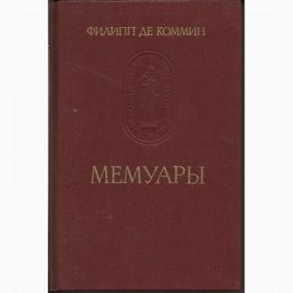 Продам книгу Мемуары. Филипп де Коммин