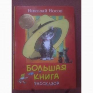 Большая книга рассказов. Николай Носов