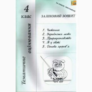 Тематичне оцінювання Заліковий зошит 4 клас Соболь В.В