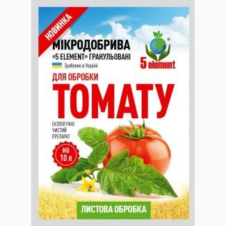 Микроудобрение 5 ELEMENT для обработки томата в период вегетации(пакетик 10г)