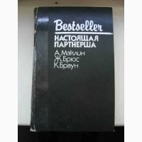 Сборник детективов серии Bestseller