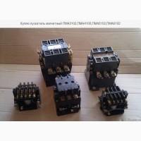 Пускатели ПМЕ-111, ПМЕ-211-213 (корпуса с железом )- продам 14 штук